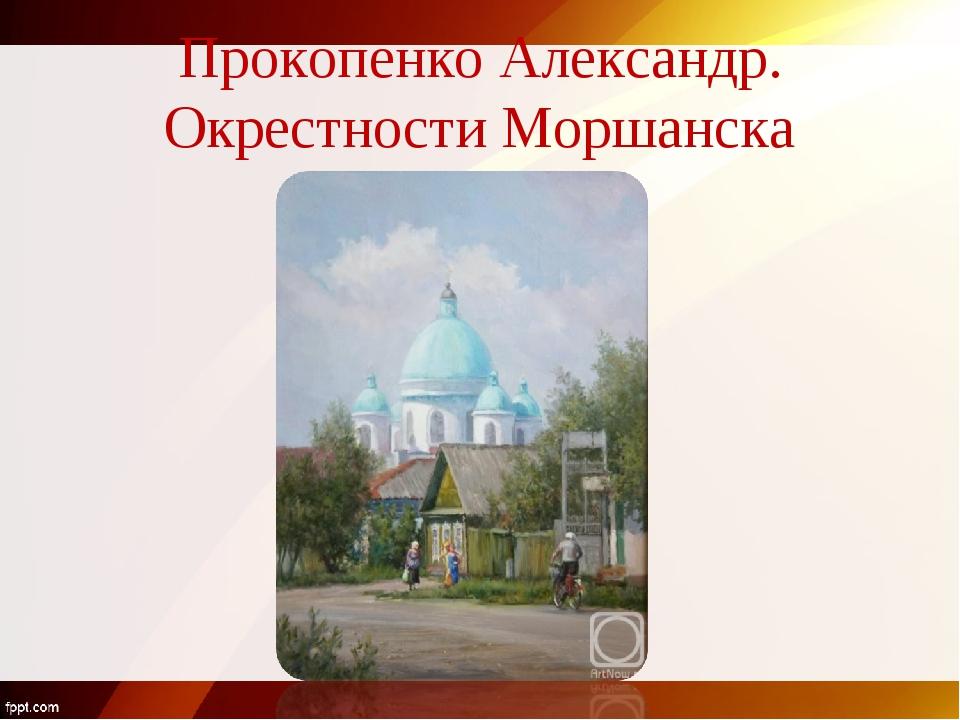 Прокопенко Александр. Окрестности Моршанска
