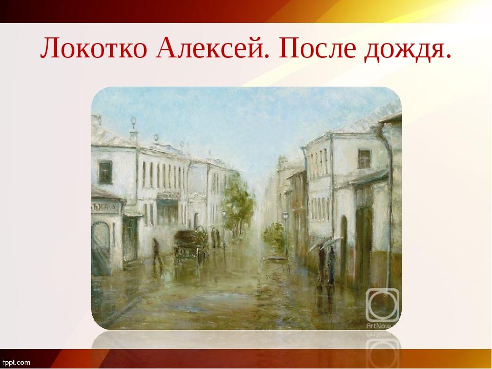Локотко Алексей. После дождя.