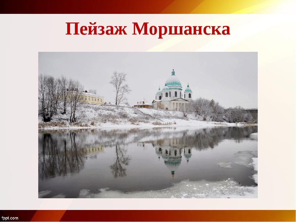 Пейзаж Моршанска