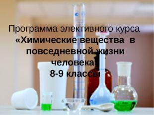 Программа элективного курса «Химические вещества в повседневной жизни человек