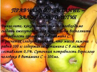 ПРАВИЛЬНОЕ ПИТАНИЕ – ЗАЛОГ ДОЛГОЛЕТИЯ Вычислите, какую часть лимона необходим