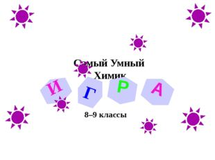 Самый Умный Химик 8–9 классы И Г Р А