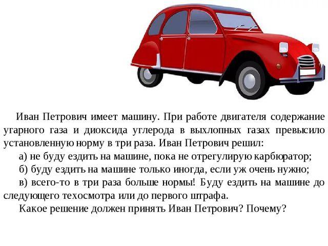 Иван Петрович имеет машину. При работе двигателя содержание угарного газа и...
