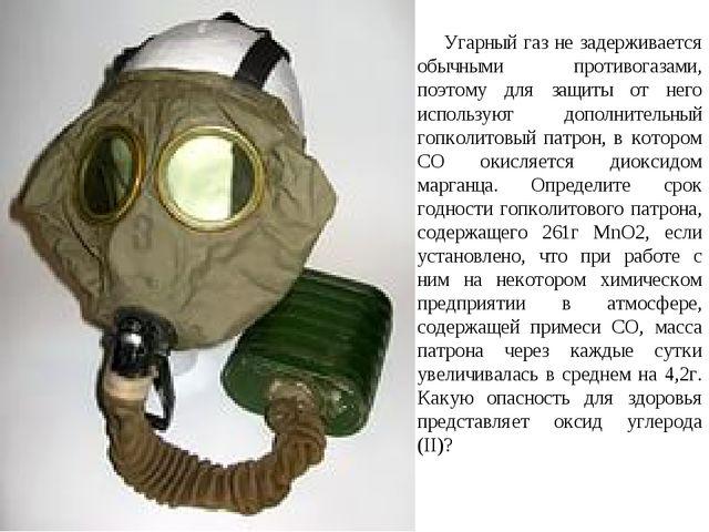 Угарный газ не задерживается обычными противогазами, поэтому для защиты от н...