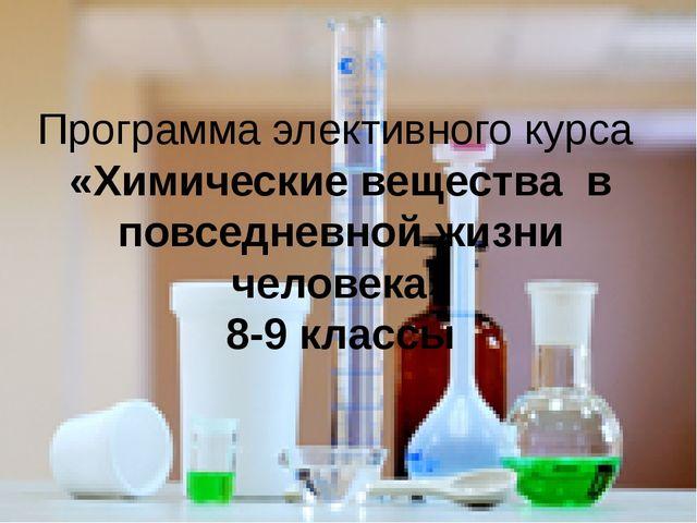 Программа элективного курса «Химические вещества в повседневной жизни человек...
