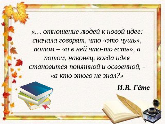 «… отношение людей к новой идее: сначала говорят, что «это чушь», потом – «а...