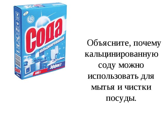 Объясните, почему кальцинированную соду можно использовать для мытья и чистк...