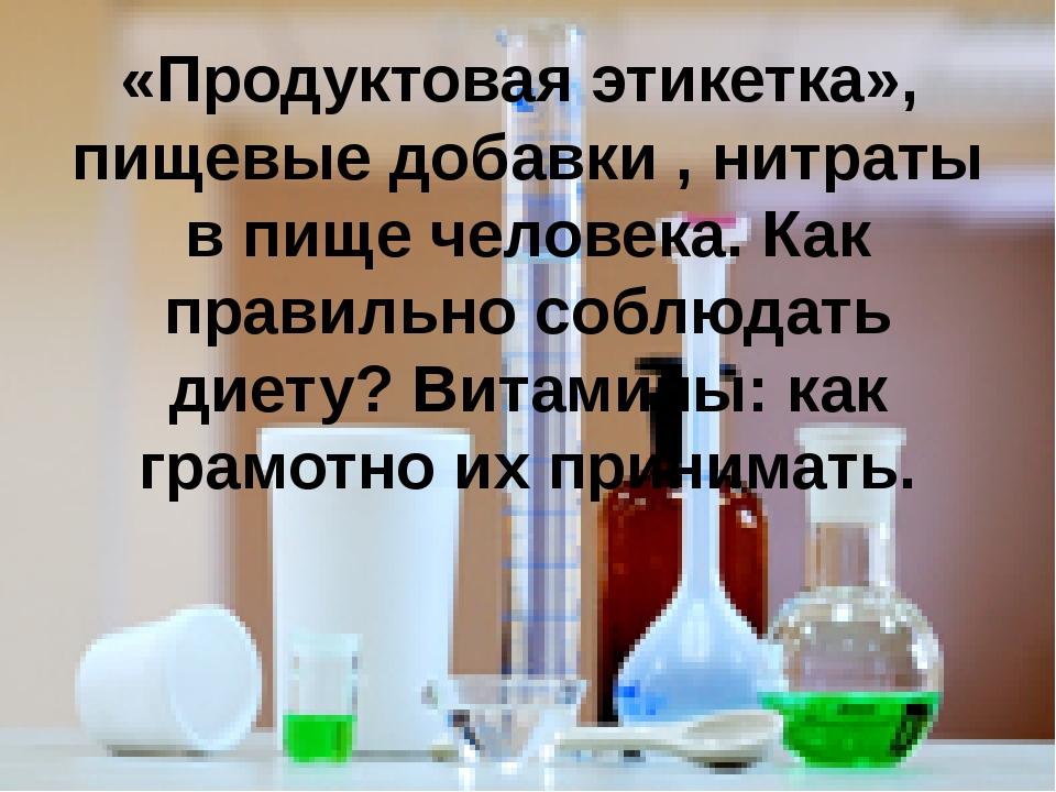 «Продуктовая этикетка», пищевые добавки , нитраты в пище человека. Как правил...