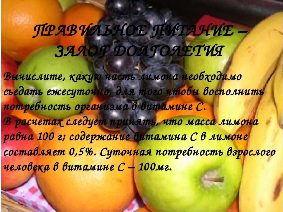 ПРАВИЛЬНОЕ ПИТАНИЕ – ЗАЛОГ ДОЛГОЛЕТИЯ Вычислите, какую часть лимона необходим...