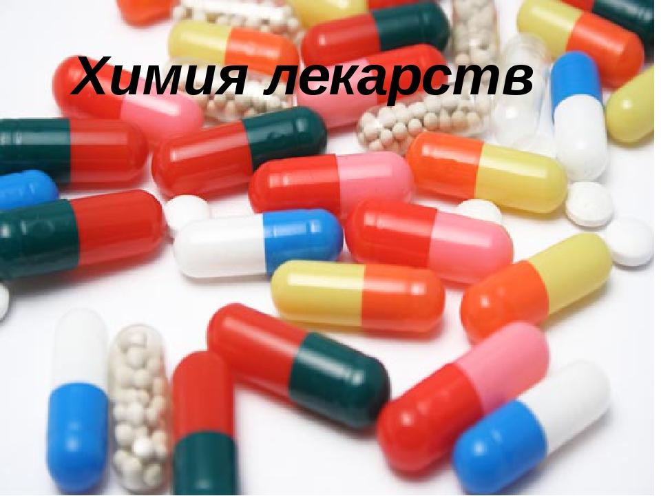 Химия лекарств