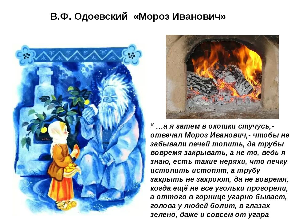 """В.Ф. Одоевский «Мороз Иванович» """" …а я затем в окошки стучусь,- отвечал Мороз..."""