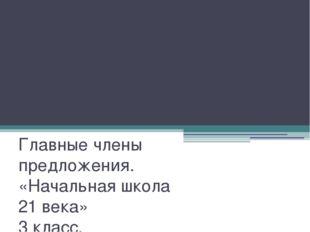 Русский язык. 07.10.16 Главные члены предложения. «Начальная школа 21 века» 3