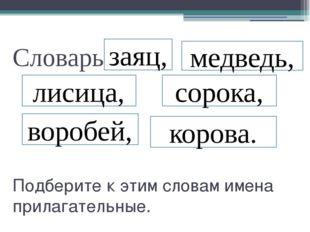 Словарь: Подберите к этим словам имена прилагательные. заяц, медведь, лисица,