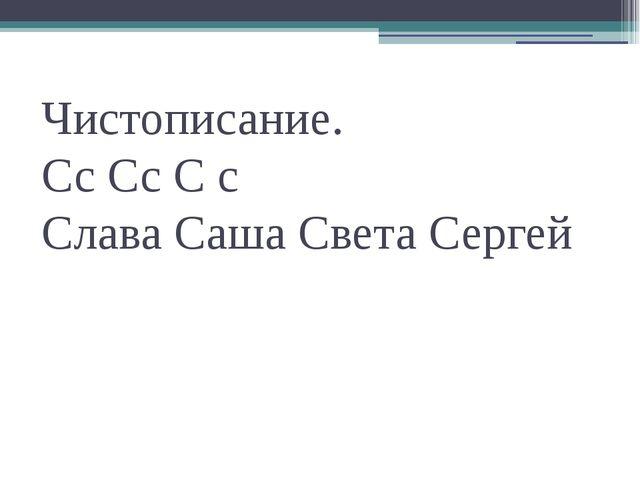 Чистописание. Сс Сс С с Слава Саша Света Сергей