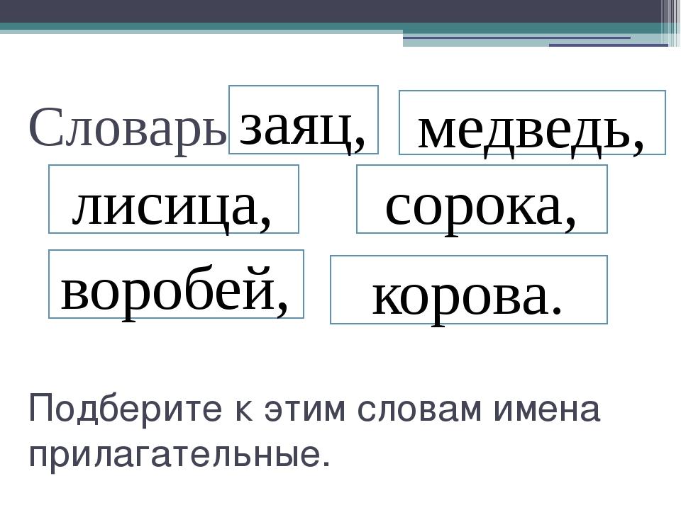Словарь: Подберите к этим словам имена прилагательные. заяц, медведь, лисица,...