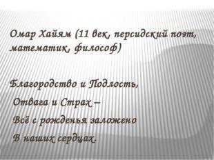 Омар Хайям (11 век, персидский поэт, математик, философ)  Благородство и Под