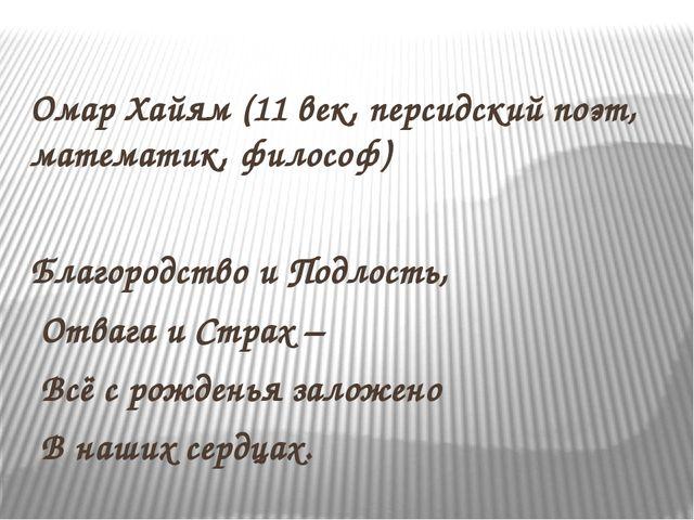 Омар Хайям (11 век, персидский поэт, математик, философ)  Благородство и Под...
