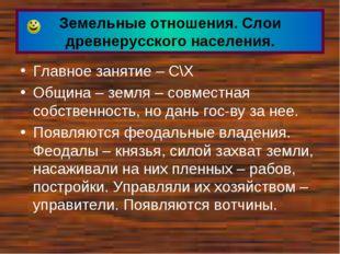 Земельные отношения. Слои древнерусского населения. Главное занятие – С\Х Общ
