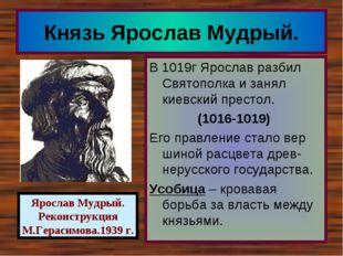Князь Ярослав Мудрый. Ярослав Мудрый. Реконструкция М.Герасимова.1939 г. В 10