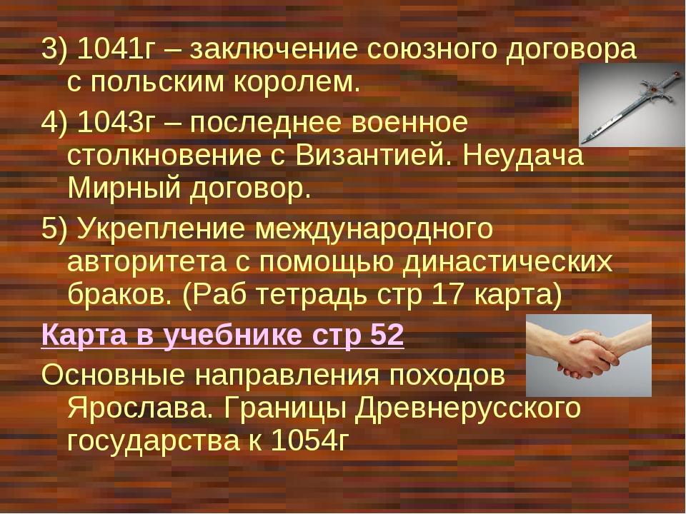 3) 1041г – заключение союзного договора с польским королем. 4) 1043г – послед...