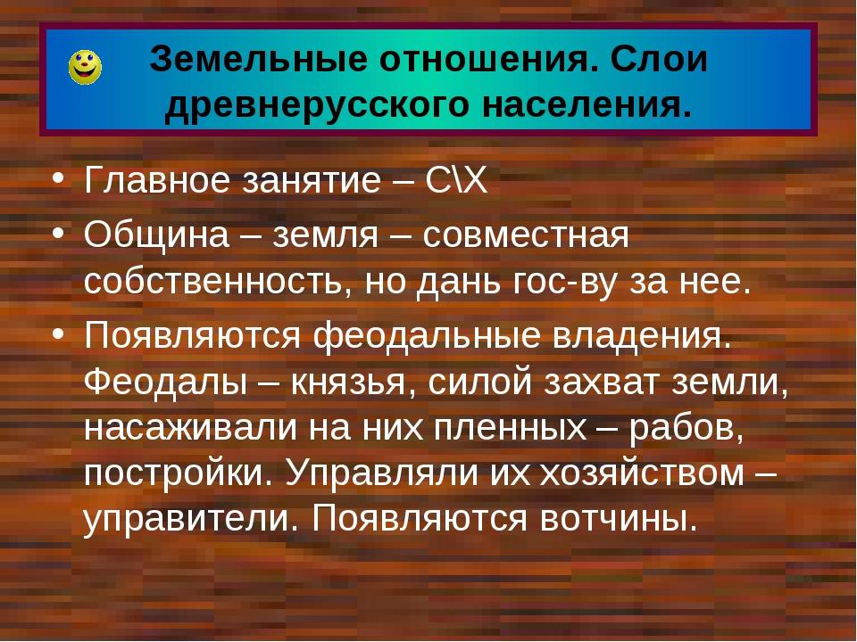 Земельные отношения. Слои древнерусского населения. Главное занятие – С\Х Общ...