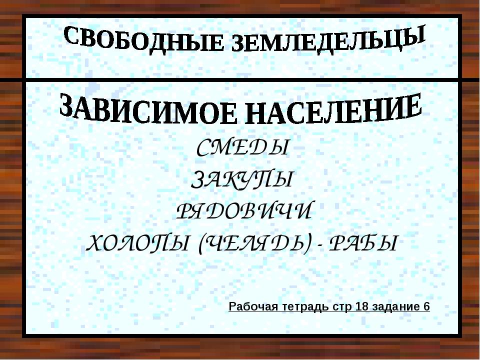 СМЕДЫ ЗАКУПЫ РЯДОВИЧИ ХОЛОПЫ (ЧЕЛЯДЬ) - РАБЫ Рабочая тетрадь стр 18 задание 6