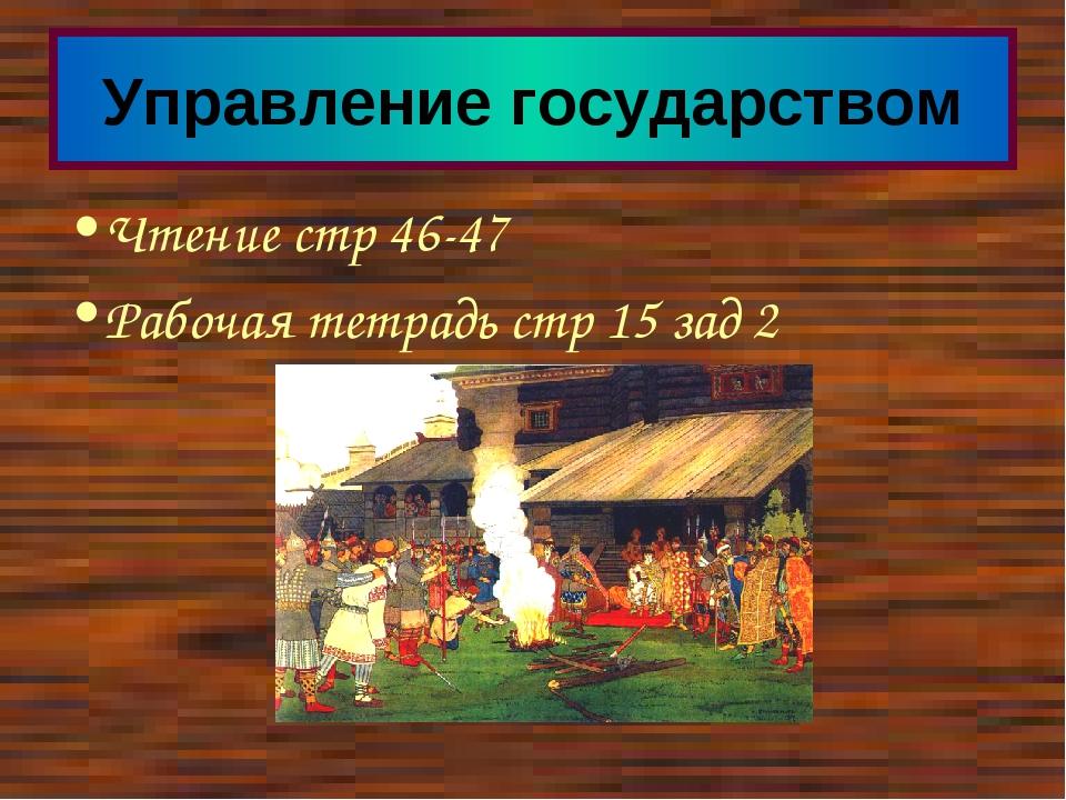 Управление государством Чтение стр 46-47 Рабочая тетрадь стр 15 зад 2