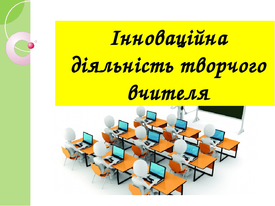 Інноваційна діяльність творчого вчителя