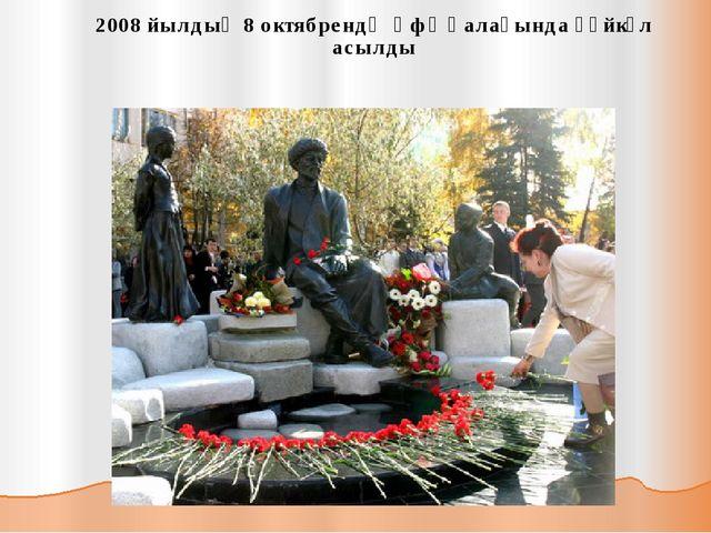 2008 йылдың 8 октябрендә Өфө ҡалаһында һәйкәл асылды