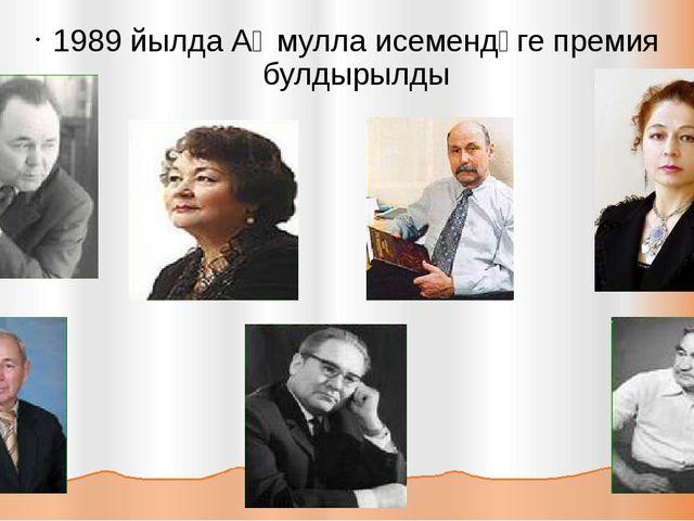 1989 йылда Аҡмулла исемендәге премия булдырылды