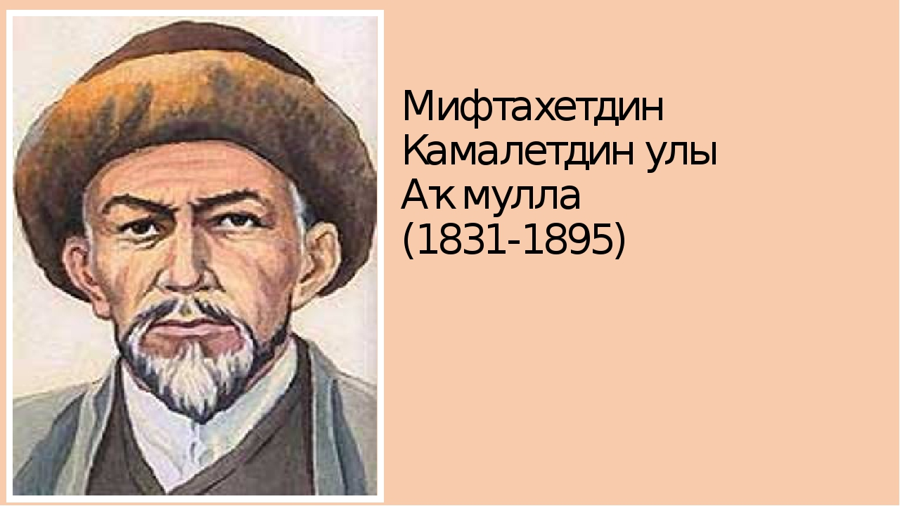 Мифтахетдин Камалетдин улы Аҡмулла (1831-1895)