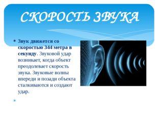 СКОРОСТЬ ЗВУКА Звук движется со скоростью 344 метра в секунду. Звуковой удар
