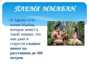 ПЛЕМЯ ММАБАН В Африке есть племя Маабан, которые живут в такой тишине, что он
