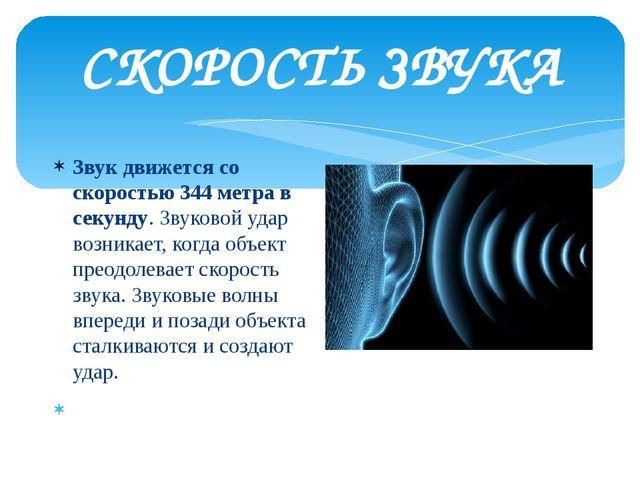 СКОРОСТЬ ЗВУКА Звук движется со скоростью 344 метра в секунду. Звуковой удар...