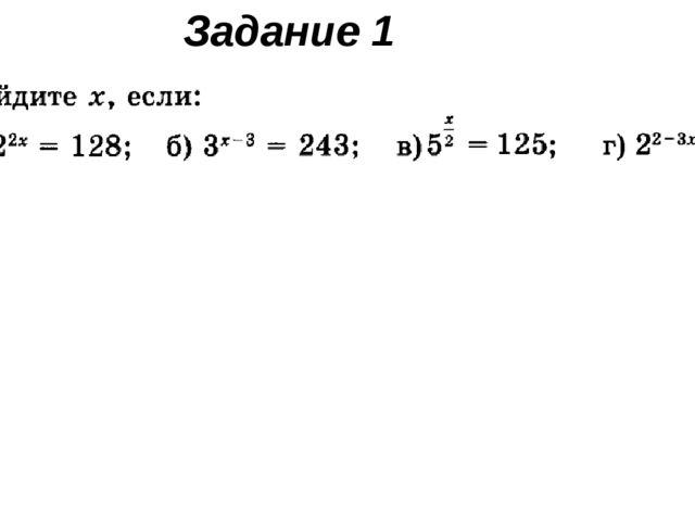 Задание 1