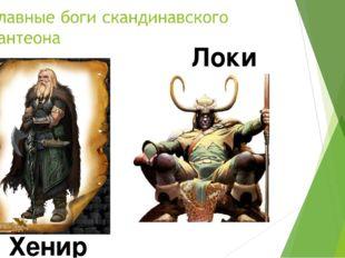 Хенир Локи