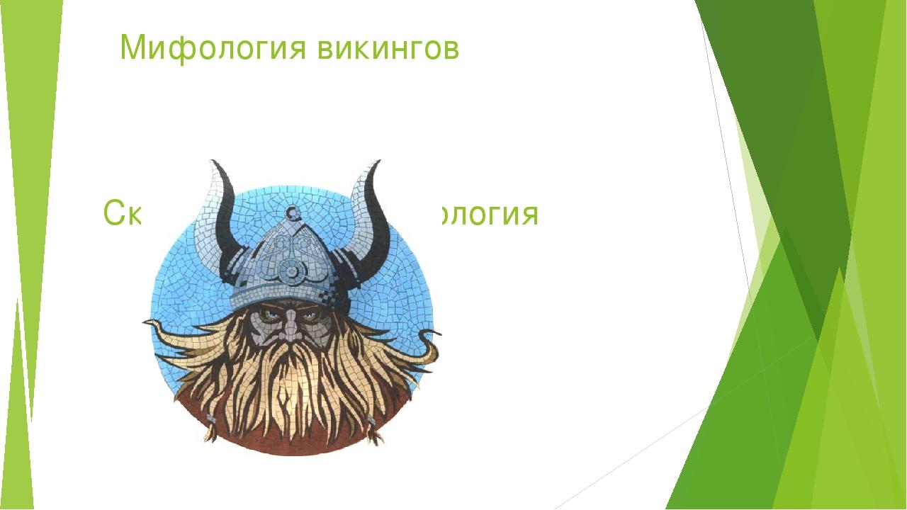 Мифология викингов Скандинавская мифология