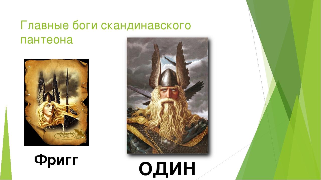 Главные боги скандинавского пантеона ОДИН Фригг