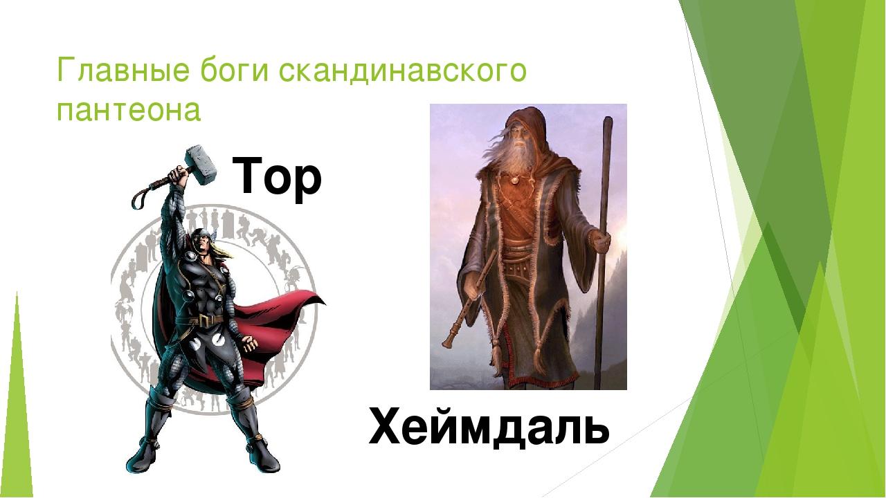 Главные боги скандинавского пантеона Тор Хеймдаль