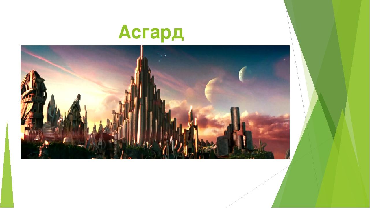 Асгард