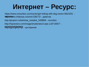 Интернет – Ресурс: http://hqvectors.com/image/shutterstock-eps-118719007 - гр