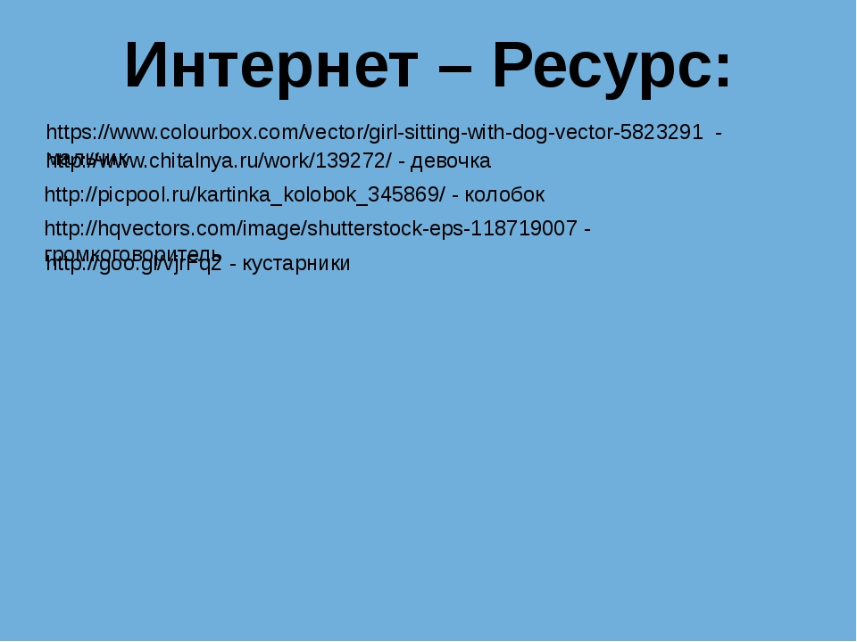 Интернет – Ресурс: http://hqvectors.com/image/shutterstock-eps-118719007 - гр...