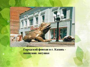 . Городской фонтан в г. Казань - памятник лягушке