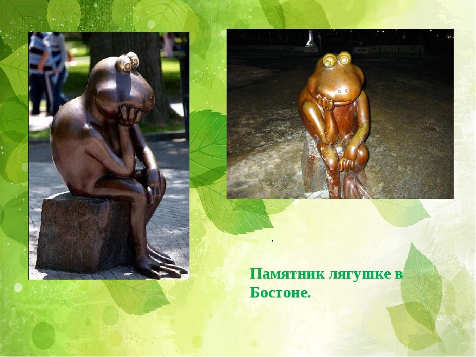 . Памятник лягушке в Бостоне.