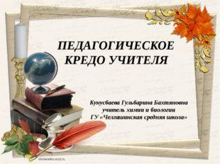 Кунусбаева Гульбарина Бахтяновна учитель химии и биологии ГУ «Челгашинская ср