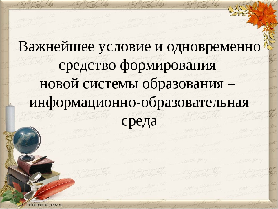 Важнейшее условие и одновременно средство формирования новой системы образова...