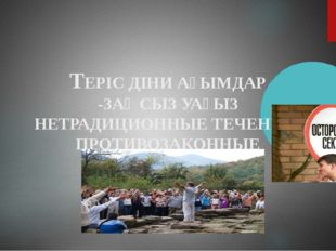 ТЕРІС ДІНИ АҒЫМДАР -ЗАҢСЫЗ УАҒЫЗ НЕТРАДИЦИОННЫЕ ТЕЧЕНИЯ-ПРОТИВОЗАКОННЫЕ НАСТА