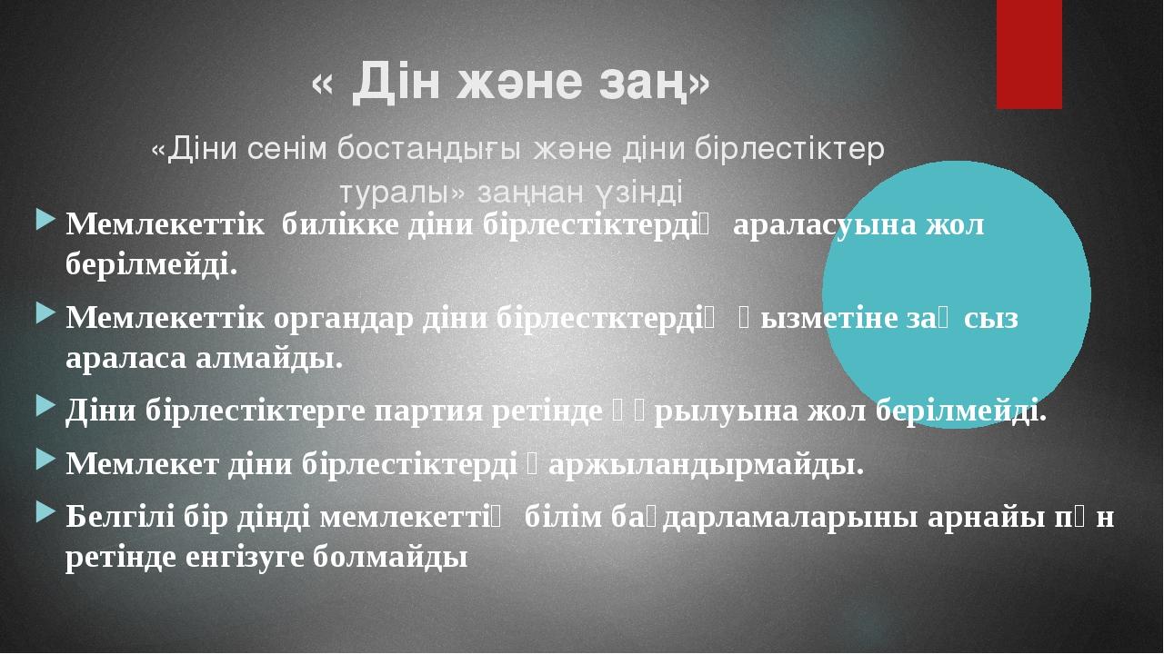 « Дін және заң» «Діни сенім бостандығы және діни бірлестіктер туралы» заңнан...