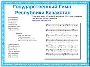 Государственный Гимн Республики Казахстан Алтын күн аспаны, Алтын дән даласы,