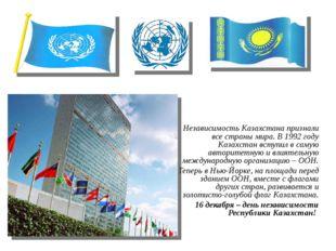 Независимость Казахстана признали все страны мира. В 1992 году Казахстан всту